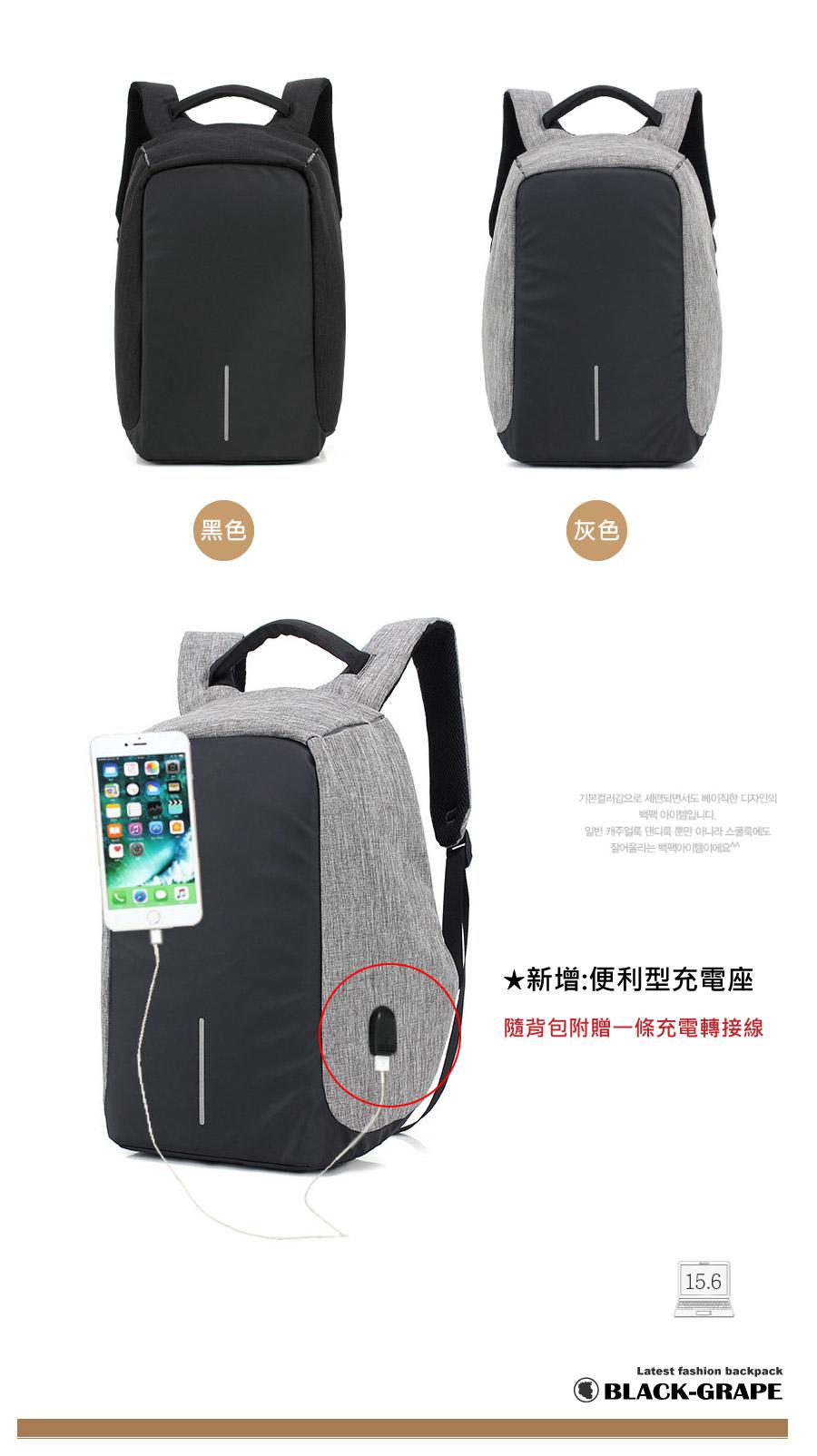 防盜充電背包